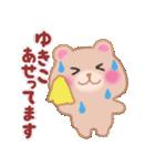 【ゆきこ】さんが使う☆名前スタンプ(個別スタンプ:27)