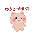【ゆきこ】さんが使う☆名前スタンプ(個別スタンプ:28)