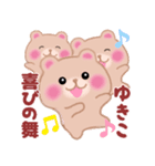 【ゆきこ】さんが使う☆名前スタンプ(個別スタンプ:29)