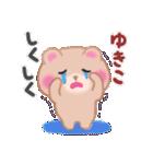 【ゆきこ】さんが使う☆名前スタンプ(個別スタンプ:31)