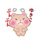 【ゆきこ】さんが使う☆名前スタンプ(個別スタンプ:32)