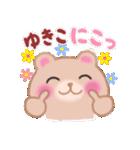 【ゆきこ】さんが使う☆名前スタンプ(個別スタンプ:33)