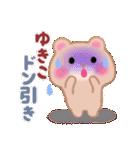 【ゆきこ】さんが使う☆名前スタンプ(個別スタンプ:35)