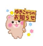 【ゆきこ】さんが使う☆名前スタンプ(個別スタンプ:37)