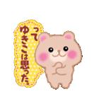 【ゆきこ】さんが使う☆名前スタンプ(個別スタンプ:39)