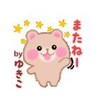 【ゆきこ】さんが使う☆名前スタンプ(個別スタンプ:40)