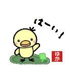 ゆか専用(ハンコ入り)(個別スタンプ:3)