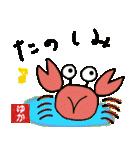ゆか専用(ハンコ入り)(個別スタンプ:10)