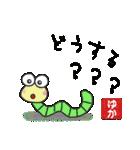 ゆか専用(ハンコ入り)(個別スタンプ:15)