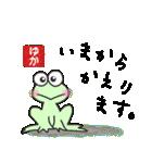ゆか専用(ハンコ入り)(個別スタンプ:23)