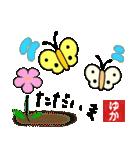 ゆか専用(ハンコ入り)(個別スタンプ:25)