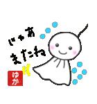 ゆか専用(ハンコ入り)(個別スタンプ:28)