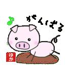 ゆか専用(ハンコ入り)(個別スタンプ:35)