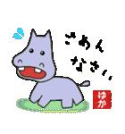 ゆか専用(ハンコ入り)(個別スタンプ:40)