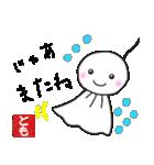 とも専用(ハンコ入り)(個別スタンプ:29)