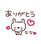 ★な・な・ち・ゃ・ん★(個別スタンプ:2)