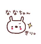 ★な・な・ち・ゃ・ん★(個別スタンプ:6)