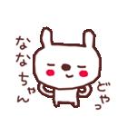 ★な・な・ち・ゃ・ん★(個別スタンプ:7)