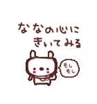 ★な・な・ち・ゃ・ん★(個別スタンプ:13)
