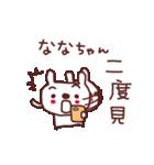★な・な・ち・ゃ・ん★(個別スタンプ:18)