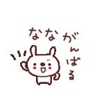★な・な・ち・ゃ・ん★(個別スタンプ:36)