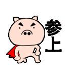主婦が作ったデカ文字 ブタのぶーちゃん8(個別スタンプ:02)