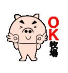 主婦が作ったデカ文字 ブタのぶーちゃん8(個別スタンプ:10)