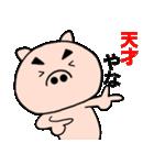 主婦が作ったデカ文字 ブタのぶーちゃん8(個別スタンプ:13)