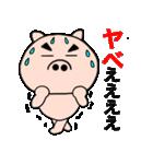 主婦が作ったデカ文字 ブタのぶーちゃん8(個別スタンプ:18)