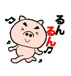 主婦が作ったデカ文字 ブタのぶーちゃん8(個別スタンプ:20)