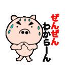 主婦が作ったデカ文字 ブタのぶーちゃん8(個別スタンプ:28)