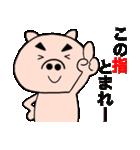 主婦が作ったデカ文字 ブタのぶーちゃん8(個別スタンプ:35)