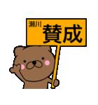 【瀬川】が使う主婦が作ったデカ文字ネコ(個別スタンプ:13)