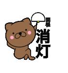 【関根】が使う主婦が作ったデカ文字ネコ(個別スタンプ:04)
