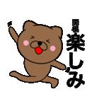【関根】が使う主婦が作ったデカ文字ネコ(個別スタンプ:24)