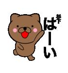 【杉下】が使う主婦が作ったデカ文字ネコ(個別スタンプ:07)