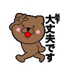 【杉下】が使う主婦が作ったデカ文字ネコ(個別スタンプ:08)