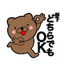 【杉下】が使う主婦が作ったデカ文字ネコ(個別スタンプ:09)
