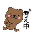 【杉下】が使う主婦が作ったデカ文字ネコ(個別スタンプ:29)