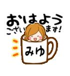 ♦みゆ専用スタンプ♦(個別スタンプ:02)