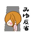 ♦みゆ専用スタンプ♦(個別スタンプ:34)