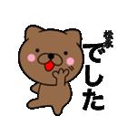 【松永】が使う主婦が作ったデカ文字ネコ(個別スタンプ:03)
