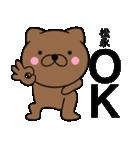 【松永】が使う主婦が作ったデカ文字ネコ(個別スタンプ:06)