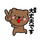 【松永】が使う主婦が作ったデカ文字ネコ(個別スタンプ:08)