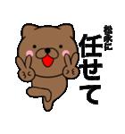 【松永】が使う主婦が作ったデカ文字ネコ(個別スタンプ:12)