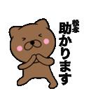 【松永】が使う主婦が作ったデカ文字ネコ(個別スタンプ:17)