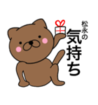 【松永】が使う主婦が作ったデカ文字ネコ(個別スタンプ:21)