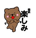 【松永】が使う主婦が作ったデカ文字ネコ(個別スタンプ:24)