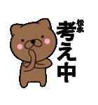 【松永】が使う主婦が作ったデカ文字ネコ(個別スタンプ:29)