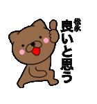 【松永】が使う主婦が作ったデカ文字ネコ(個別スタンプ:31)